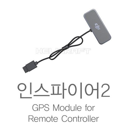 [입고완료] [DJI] 인스파이어2 GPS Module for Remote Controller | part 15