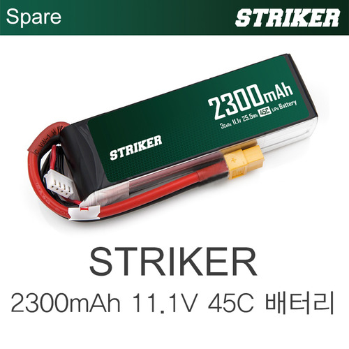 [예약판매][CYNDRONE] STRIKER 2300mAh 3Cells 11.1V 25.5Wh 45C Li-Po battery | 스트라이커