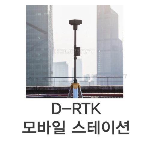 [예약판매][DJI]D-RTK 2 GNSS 모바일 스테이션 l HIGH Precision GNSS Moblie Station