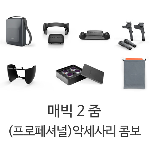 [예약판매]  [PGYTECH] 매빅2 줌 악세사리 콤보 | Accessories Combo for MAVIC 2 ZOOM(Professional)