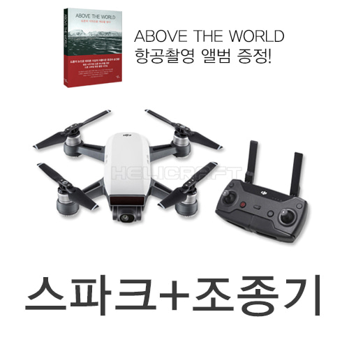 [입고완료] [DJI] 스파크 싱글+조종기 | Spark Singel+Spark Remote Controller l Above the world 북 증정