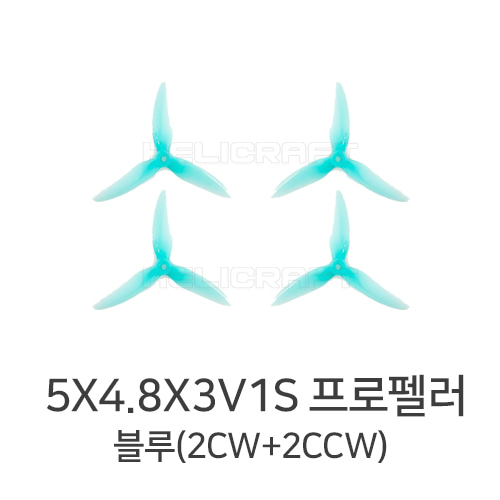 [HQPROP] HQ Durable Prop 5x4.8x3V1S 듀러블 프로펠러 블루(2CW+2CCW)